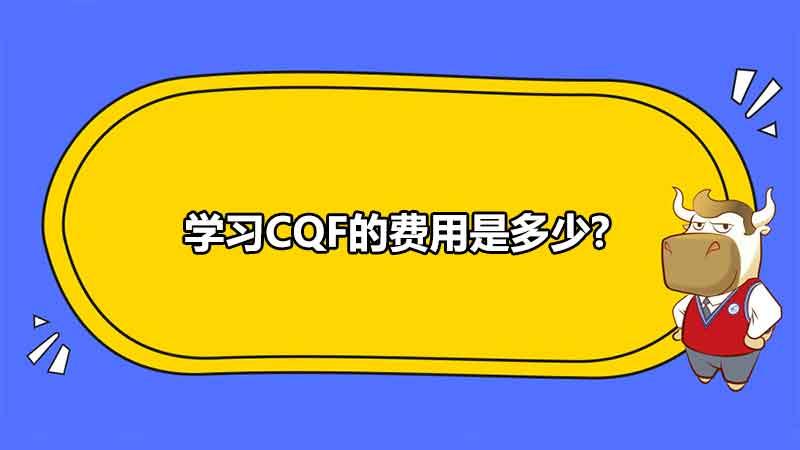 学习CQF的费用是多少?