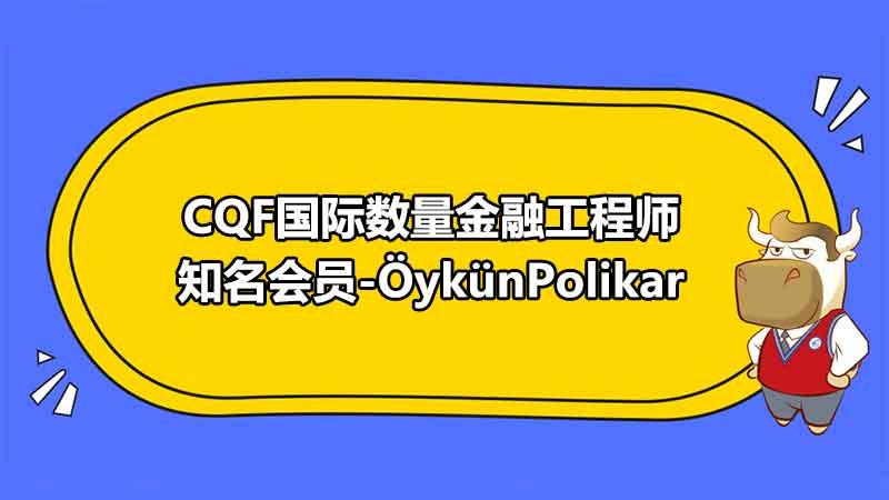 CQF国际数量金融工程师知名会员-ÖykünPolikar