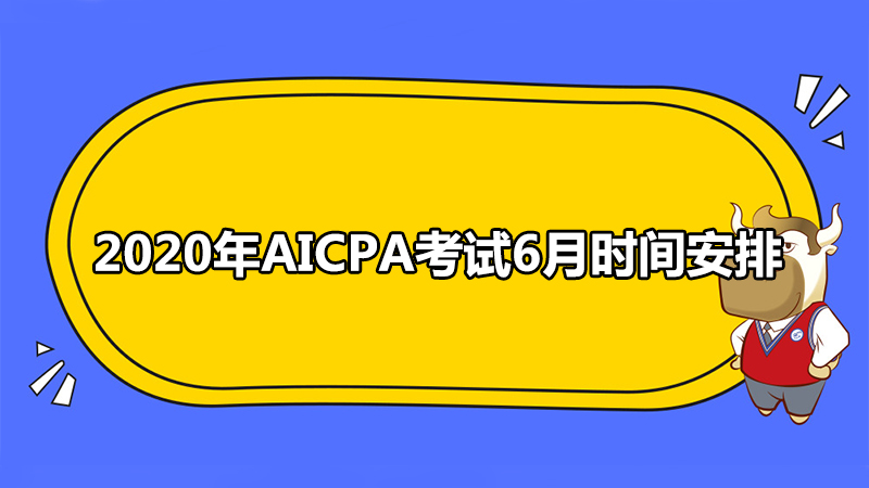 2020年AICPA考试6月时间安排