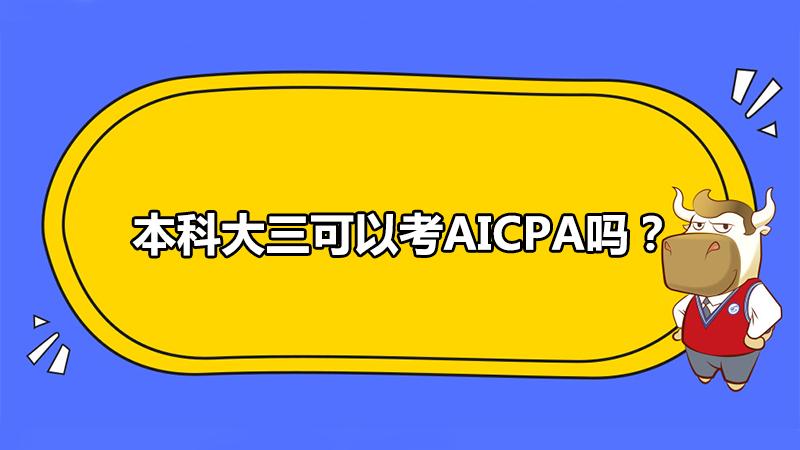 本科大三可以考AICPA吗?在校有必要考AICPA吗?