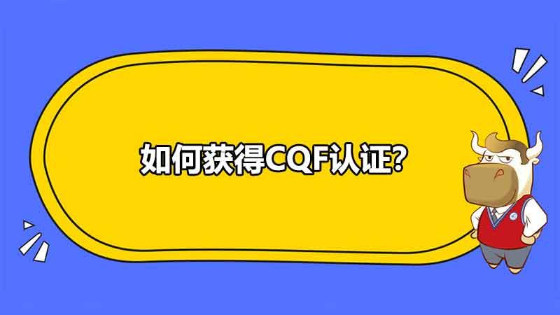 如何获得CQF认证?