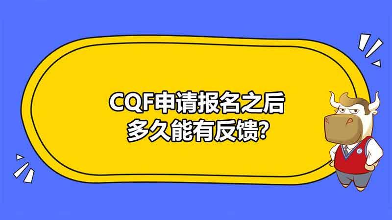 CQF申请报名之后多久能有反馈?