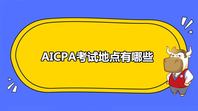 AICPA考试地点有哪些?为什么不在国内开设考点?