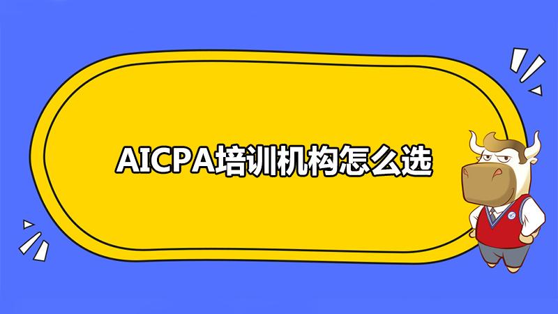 AICPA培训机构怎么选择,高顿USCPA怎么样?