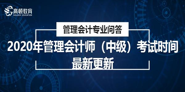 2020年管理会计师(中级)考试时间最新更新