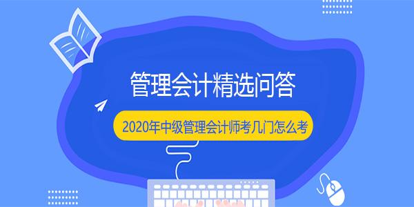 2020年中级管理会计师考几门怎么考