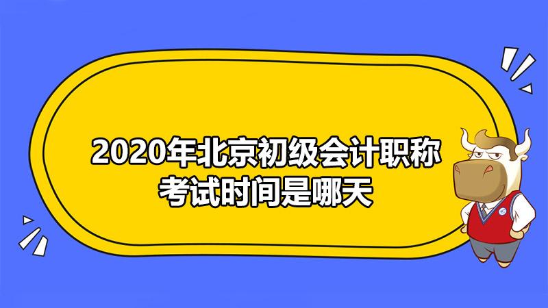 2020年北京初级会计职称考试时间是哪天