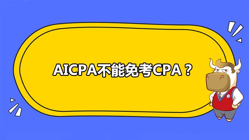 AICPA不能免考CPA?