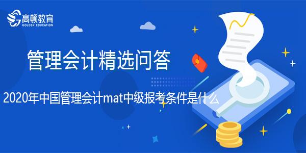 2020年中国管理会计mat中级报考条件是什么