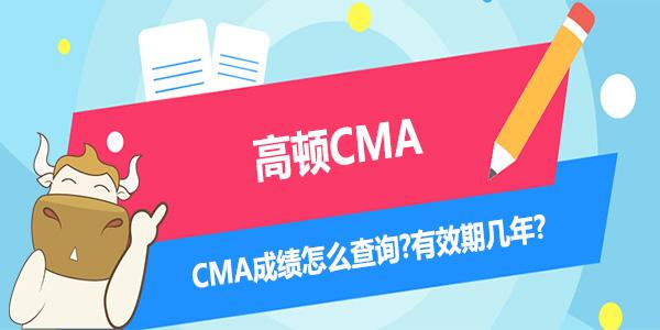 CMA成績怎么查詢?有效期幾年?