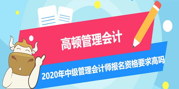 2020年中级管理会计师报名资格要求高吗