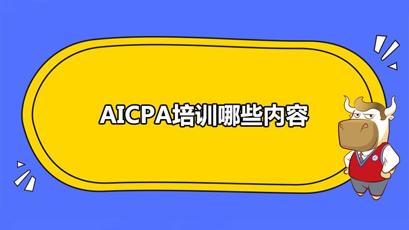 AICPA培训哪些内容?有哪些备考经验值得借鉴?