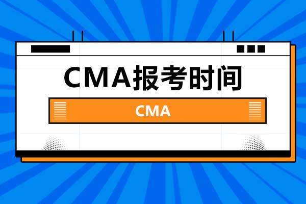 2020年下半年管理会计CMA考试时间怎么安排的?