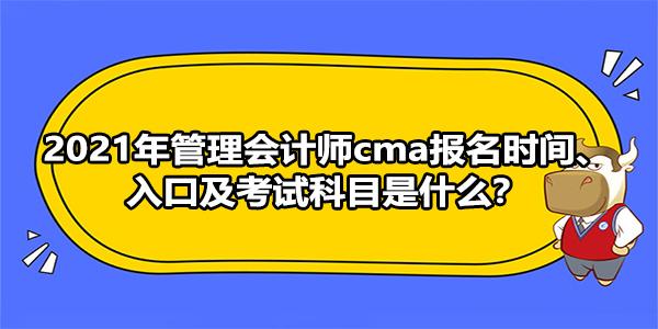2021年管理会计师cma报名时间、入口及考试科目是什么?
