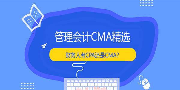 财务人考CPA还是CMA?