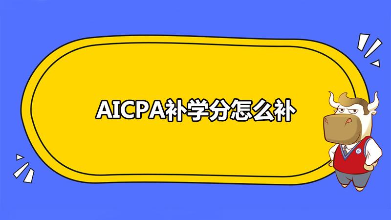 AICPA补学分怎么补?怎么补学分又快又好?