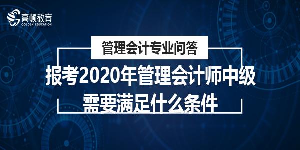 报考2020年管理会计师中级需要满足什么条件