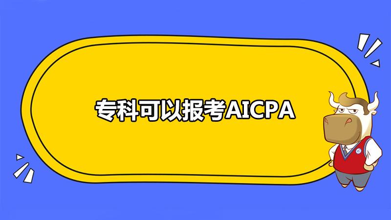 专科可以报考AICPA?那非会计专业呢?