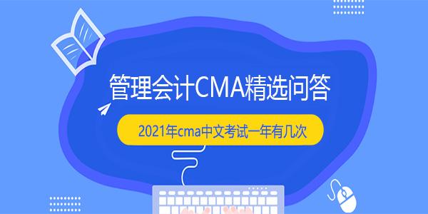 2021年cma中文考试一年有几次