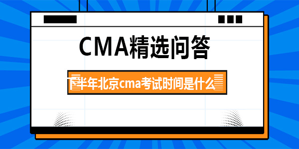 下半年北京cma考试时间是什么
