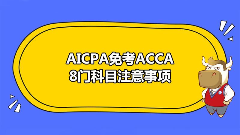 AICPA免考ACCA8门科目注意事项