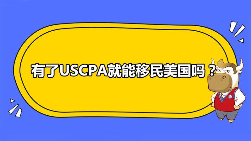 有了USCPA就能移民美国吗?
