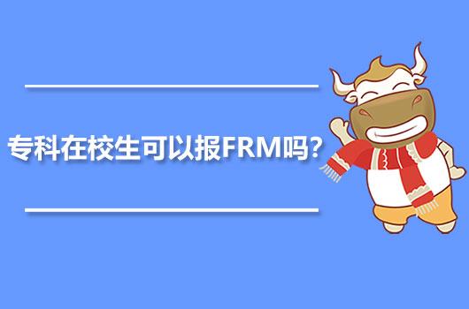 专科在校生可以报FRM吗?