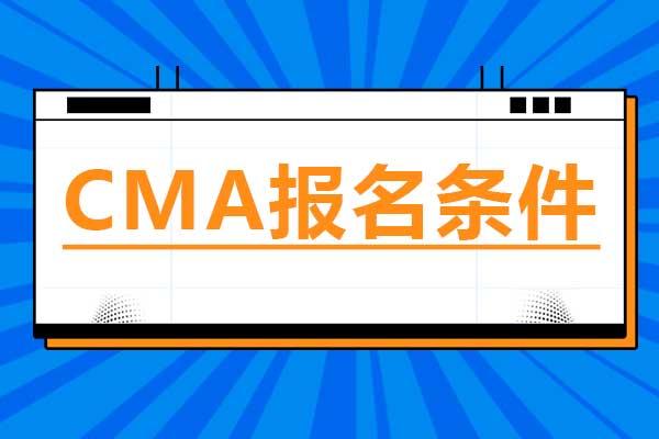 11月CMA管理会计报名条件有专业限制吗?学国际贸易的能考吗?
