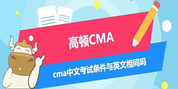 cma中文考试条件与英文相同吗