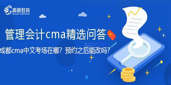 成都cma中文考场在哪?预约之后能改吗?
