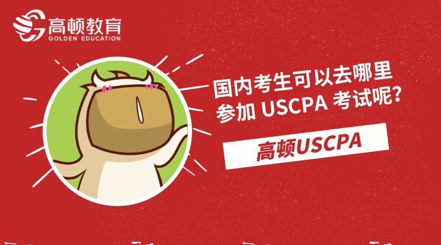 国内考生可以去哪里参加USCPA考试呢?