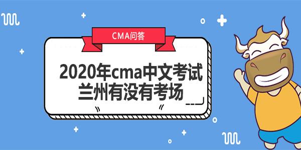 2020年cma中文考试兰州有没有考场