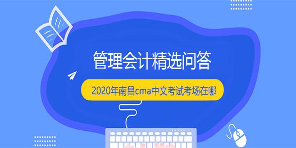 2020年南昌cma中文考试考场在哪