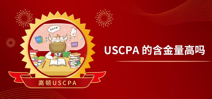 USCPA的含金量高吗