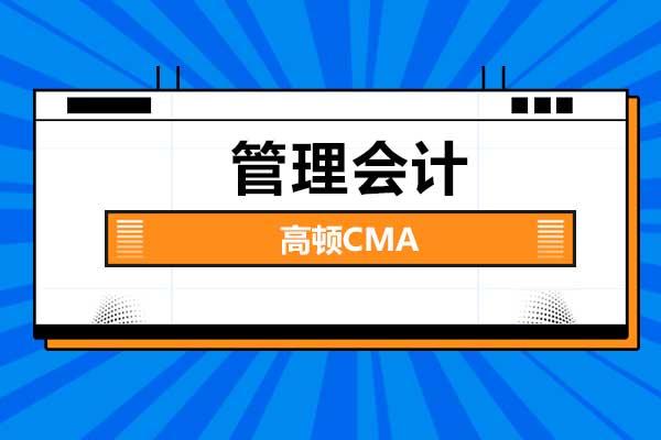 CMA管理会计