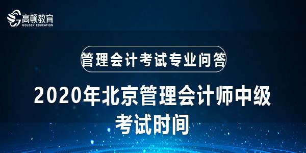 2020年北京管理会计师中级考试时间