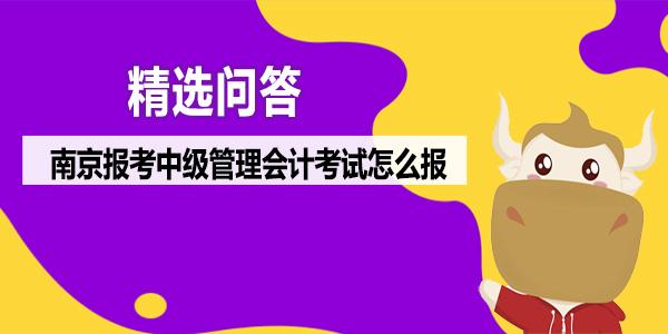 南京报考中级管理会计考试怎么报