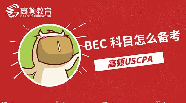 BEC科目怎么備考