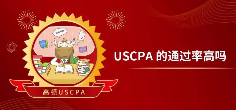 USCPA的通过率高吗