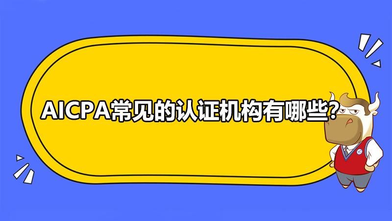 AICPA常見的認證機構有哪些?
