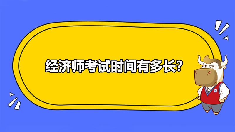 经济师考试会取消跨级考试吗?考试时间有多长?
