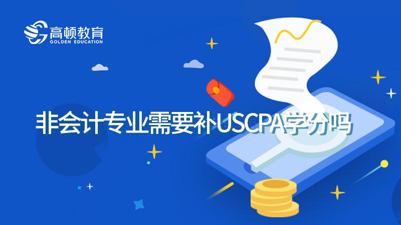 非会计专业需要补USCPA学分吗?大专学历呢?
