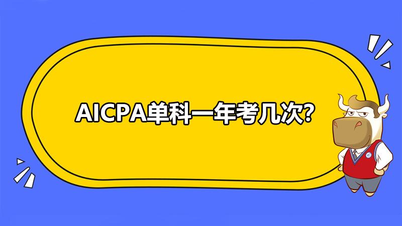 AICPA单科一年考几次?AICPA成绩会过期吗?