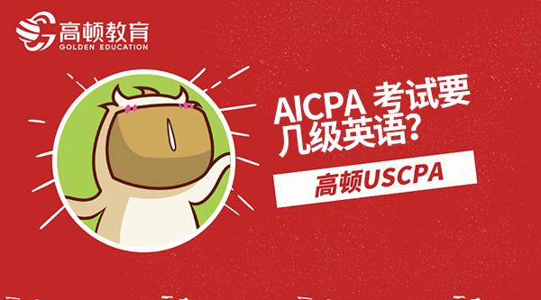 AICPA考試要幾級英語?有什么英語學習方法?