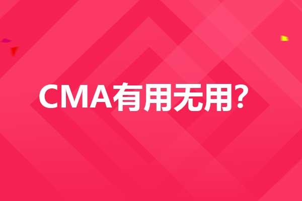 还在认为CMA管理会计无用?企业HR招聘提示持证优先