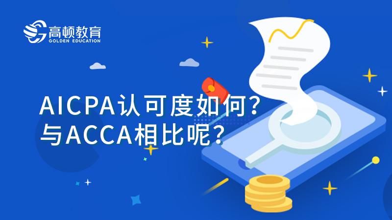 AICPA認可度如何?與ACCA相比呢?