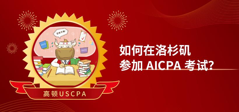 如何在洛杉磯參加AICPA考試?