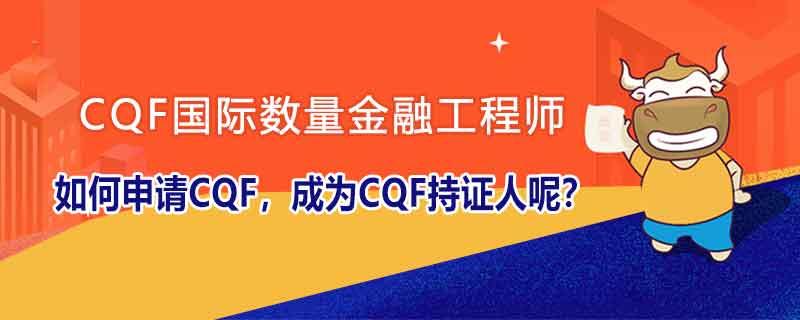 如何申请CQF,成为CQF持证人呢?
