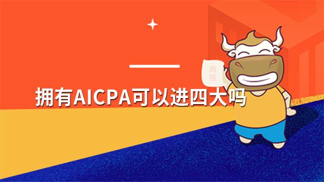 拥有AICPA可以进四大吗