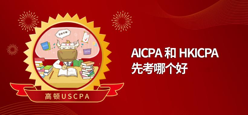 AICPA和HKICPA先考哪个好